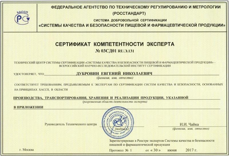 Контроль качества и сертификация фармацевтической продукции зачем нужна сертификация пищевых продуктов